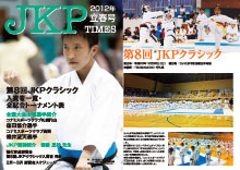 JKPタイムス2012春 2012_spring